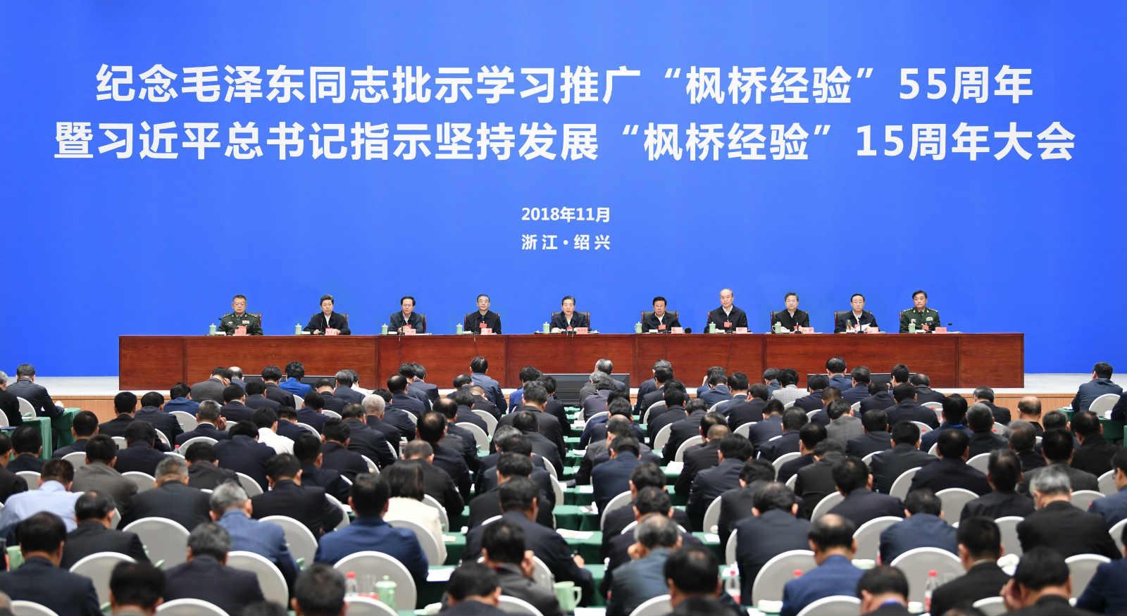 郭声琨 坚持发展新时代 枫桥经验 加快推进基层社会治理现代化