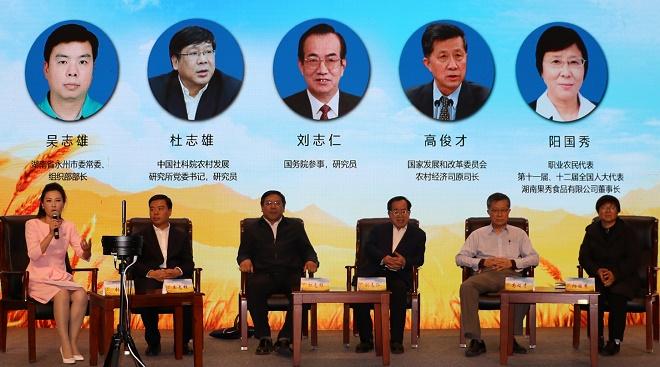 2019全国新型职业农民培育发展高峰论坛在京举行