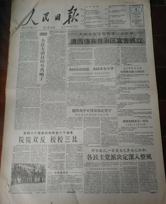 百张老报纸见证广西壮族自治区成立