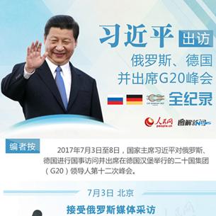 习近平出席G20领导人第十二次峰会(资料)