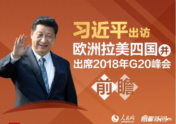 图解:习近平出访欧洲拉美四国并出席2018年G20峰会前瞻