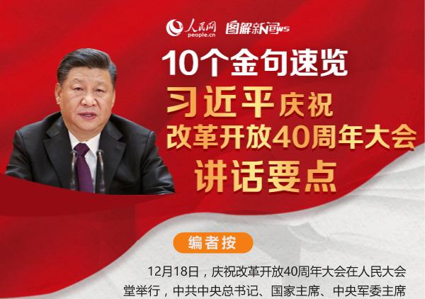 图解:10个金句速览习近平庆祝改革开放40周年大会讲话要点