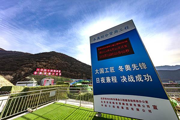 冬奥综合管廊工程是国内首次在山岭隧道中建设综合管廊摄影:人民日报记者 史家民