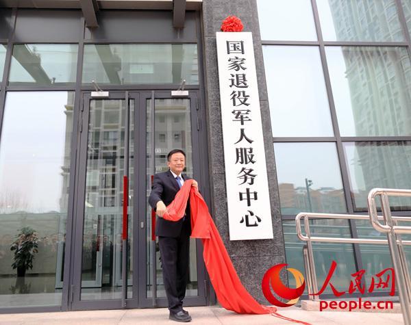 退役军人事务部党组书记、部长孙绍骋为国家退役军人服务中心揭牌。浦峰摄