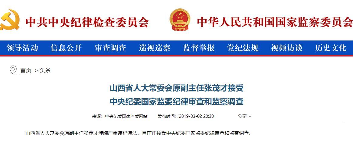 山西省人大常委会原副主任张茂才接受审查调查