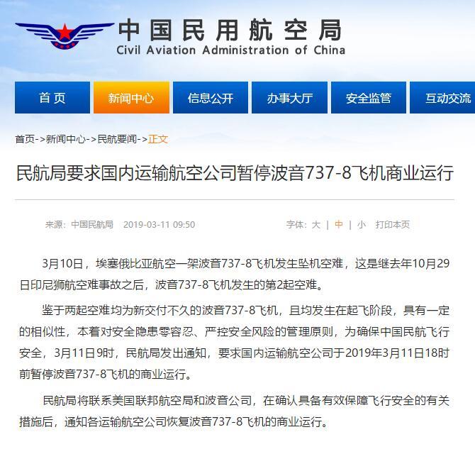 民航局:今天18点前停止所有波音737-8商业飞行