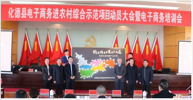 化德县电子商务进农村示范县项目动员大会召开