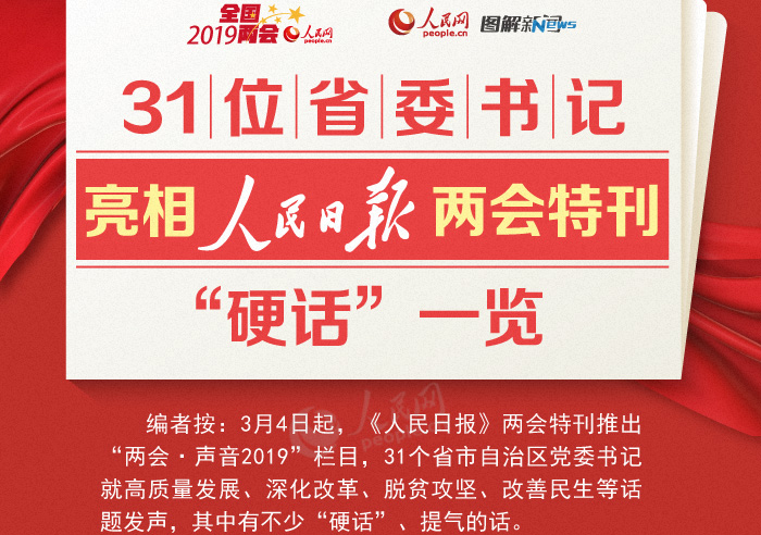 """图解:31位省委书记亮相人民日报两会特刊 """"硬话""""一览"""