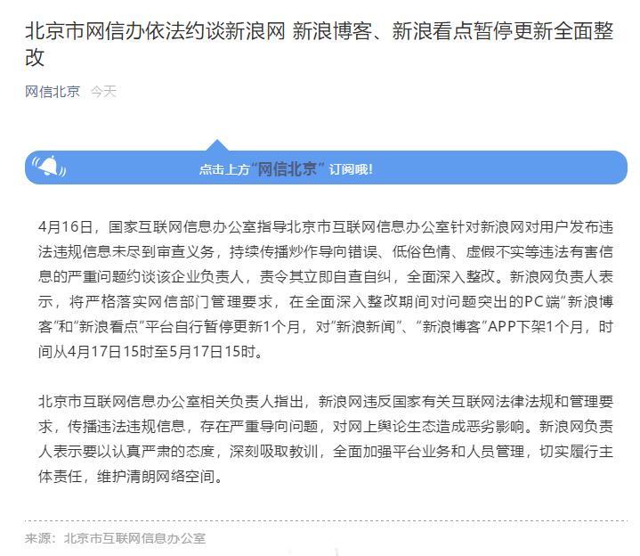 北京网信办约谈新浪网新浪新闻APP下架1个月