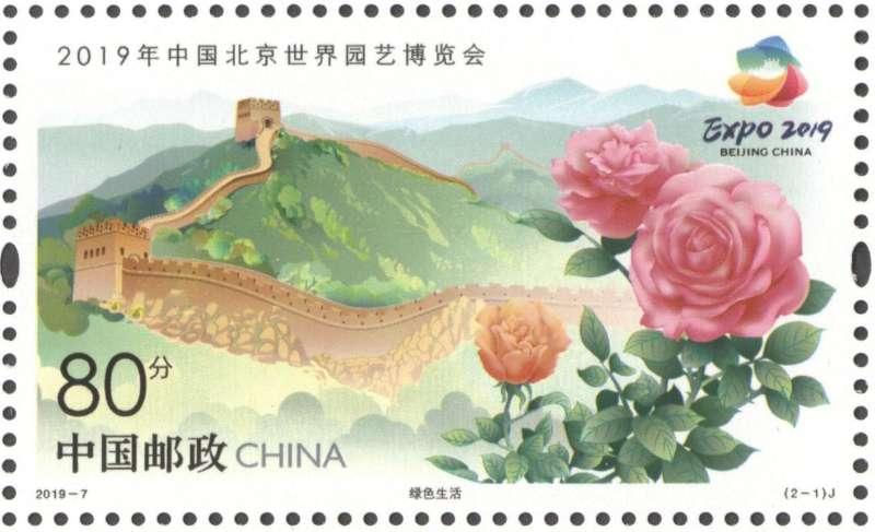 《2019年中国北京世界园艺博览会》纪念邮票在京首发