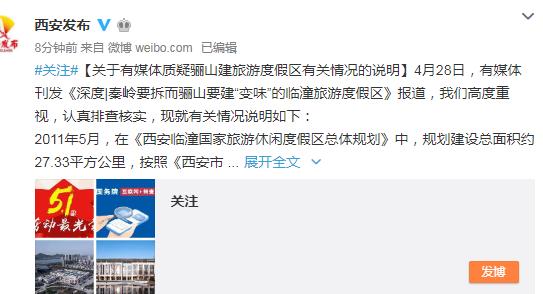 骊山建旅游度假区被质疑 西安回应