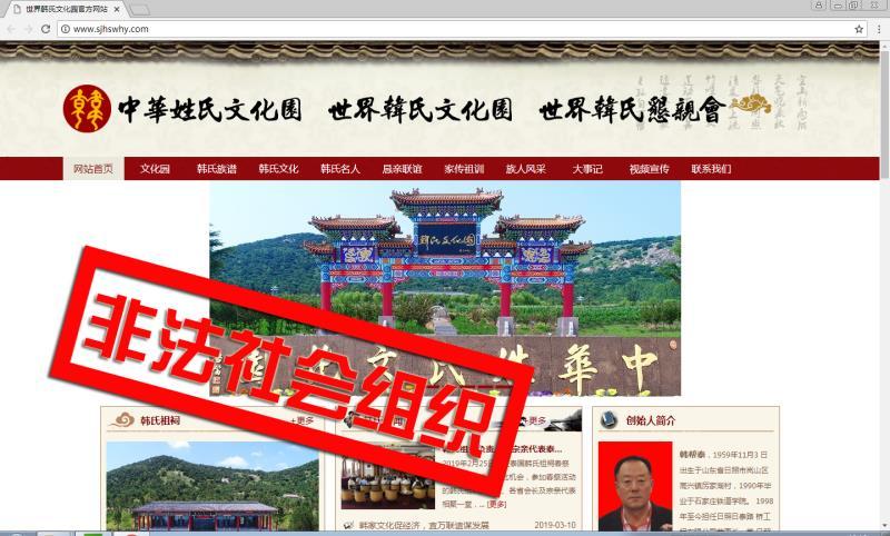 9家非法社会组织网站及微信公众号、微博账号被关停