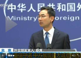 中国外交部:重信守诺  中方展现最大诚意和善意