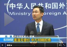 中国外交部:美漫天要价  中方明确拒绝