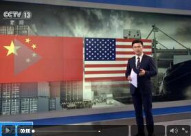 美国:美媒聚焦加征关税带来负面冲击