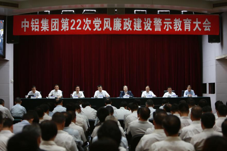 """中铝集团召开大会 现场通报3起""""一把手""""违纪案例"""