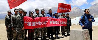 界碑描红主题活动第四站走进驻西藏边防部队