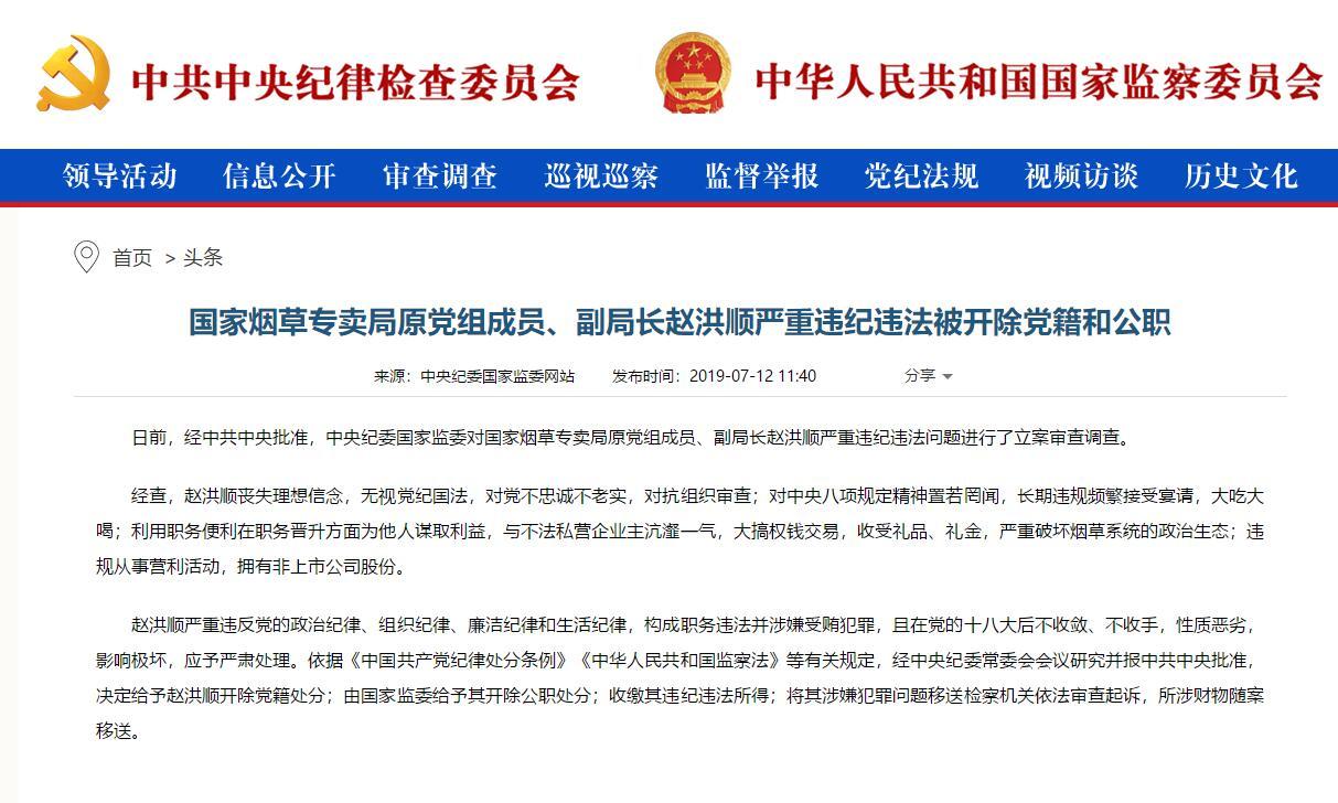 国家烟草专卖局原党组成员、副局长赵洪顺严重违纪违法被开除党籍和公职