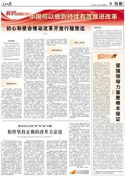 人民日报整版聚焦中国何以做到持续有效推进改革