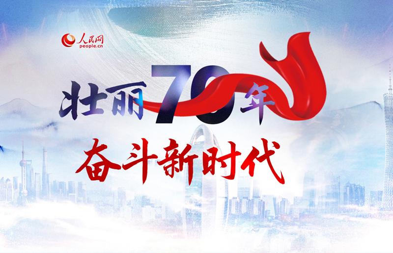 """壮丽70年 奋斗新时代 今年是新中国成立70周年。70年砥砺奋进,我们的国家发生了天翻地覆的变化。为充分展示共和国70年来的伟大历程和宝贵经验,生动反映党的十八大以来的历史性变革和成就,即日起,人民网推出""""壮丽70年 奋斗新时代""""专题,通过记者的一线调研采访,挖掘报道新时代各地区各部门蹄疾步稳推进高质量发展的措施成效和经验做法,营造共庆祖国华诞、共享伟大荣光、共铸复兴伟业的浓厚氛围。"""