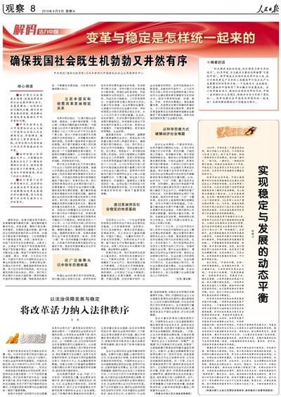 """人民日报整版讨论""""变革与稳定是怎样统一起来的"""""""