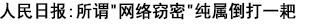 """人民日报:所谓""""网络窃密""""纯属倒打一耙"""