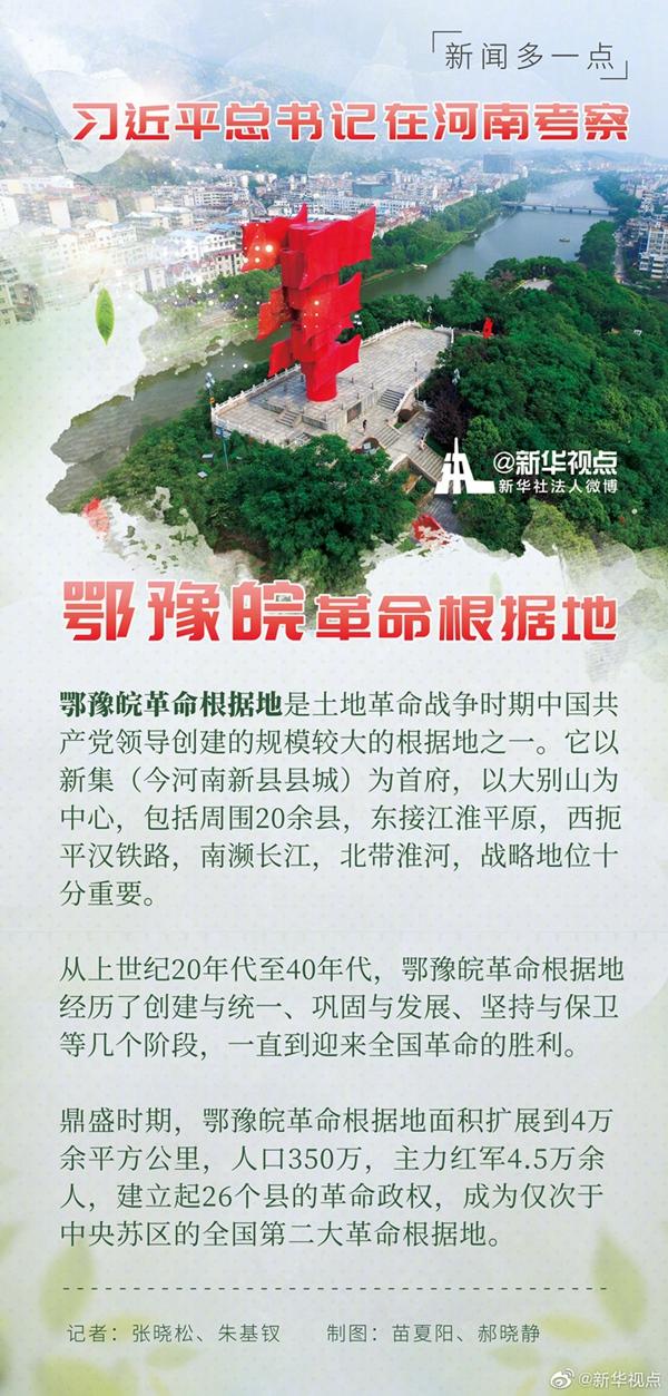 习近平总书记听话12316日在河南省考察调研