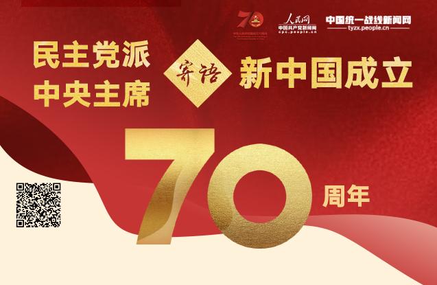 民主党派中央主席寄语新中国成立70周年