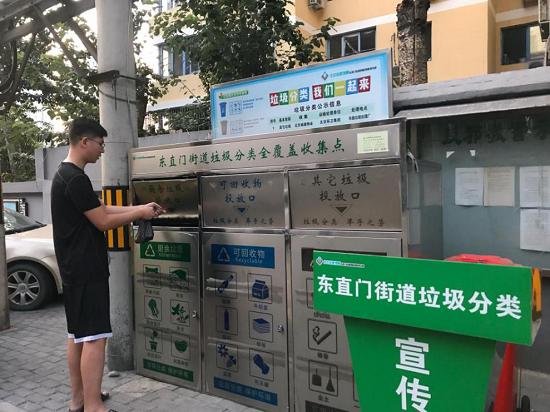 北京市民在分类垃圾