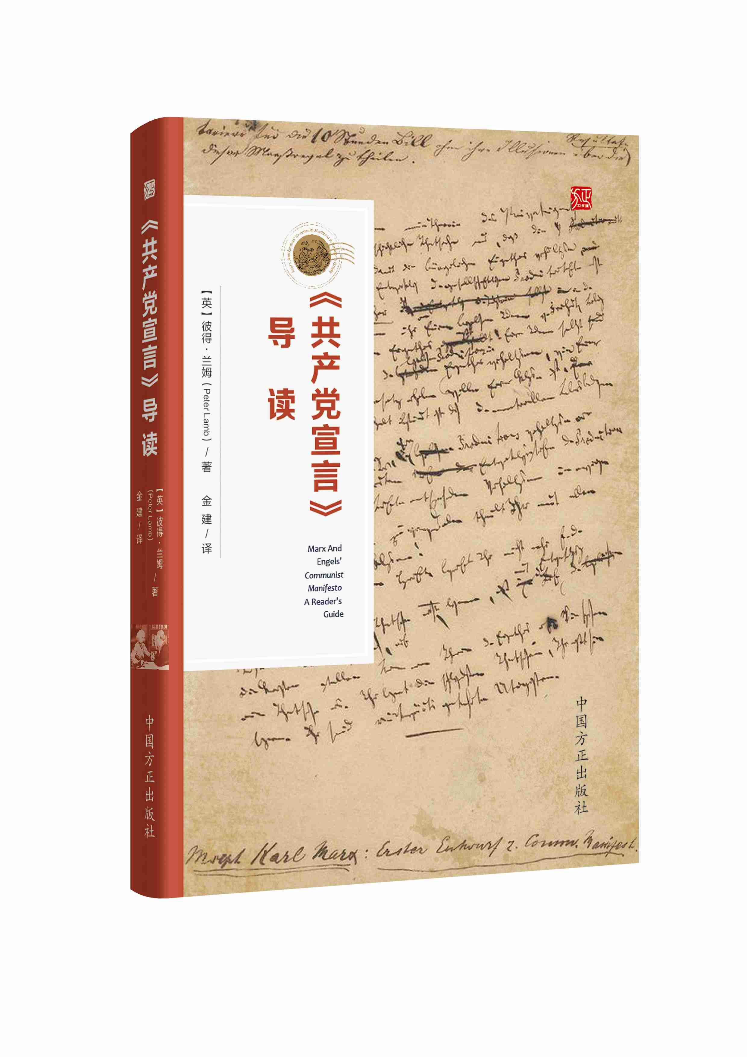 《共产党宣言导读》出版发行