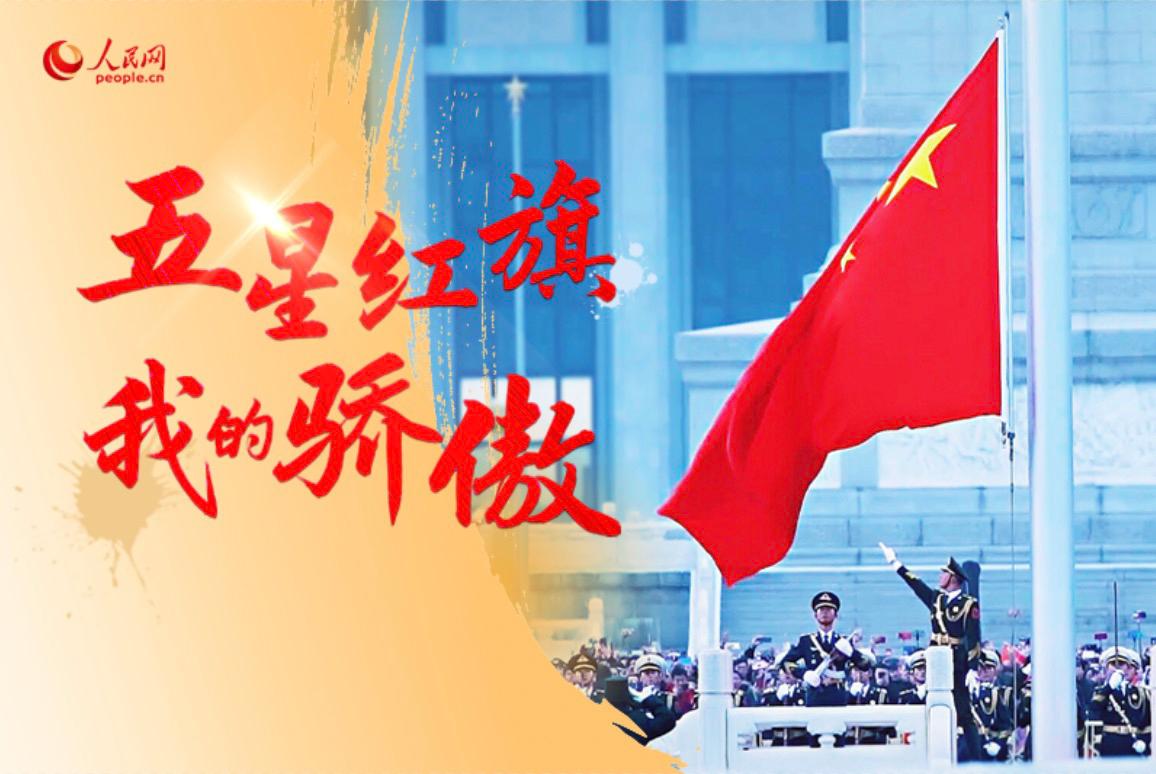 五星红旗,我为你骄傲――解放军仪仗大队国旗护卫队