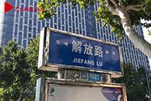 济南解放路:一条路见证70年变迁