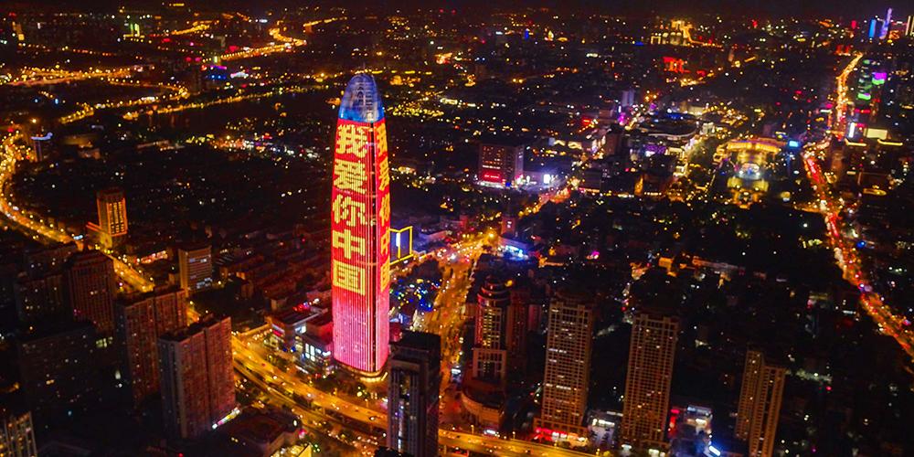 各地上演精彩纷呈灯光秀――祝福你的生日我的中国
