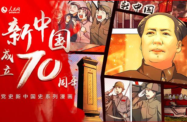 人民网特别策划:庆祝新中国成立70周年系列漫画