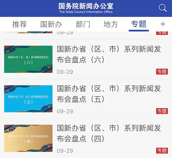 中国为什么有这么多政务新媒体?
