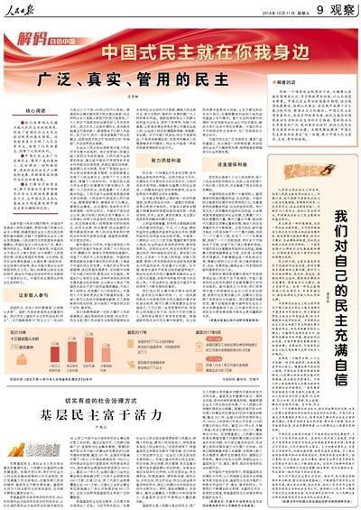 人民日报:中国式民主就在你我身边