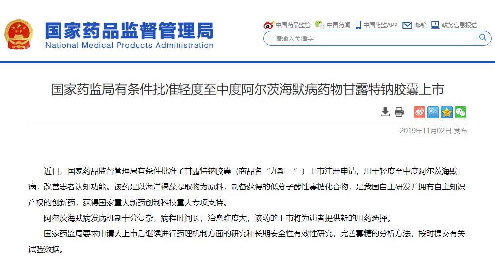 国家药监局批准阿尔茨海默病药物甘露特钠胶囊上市