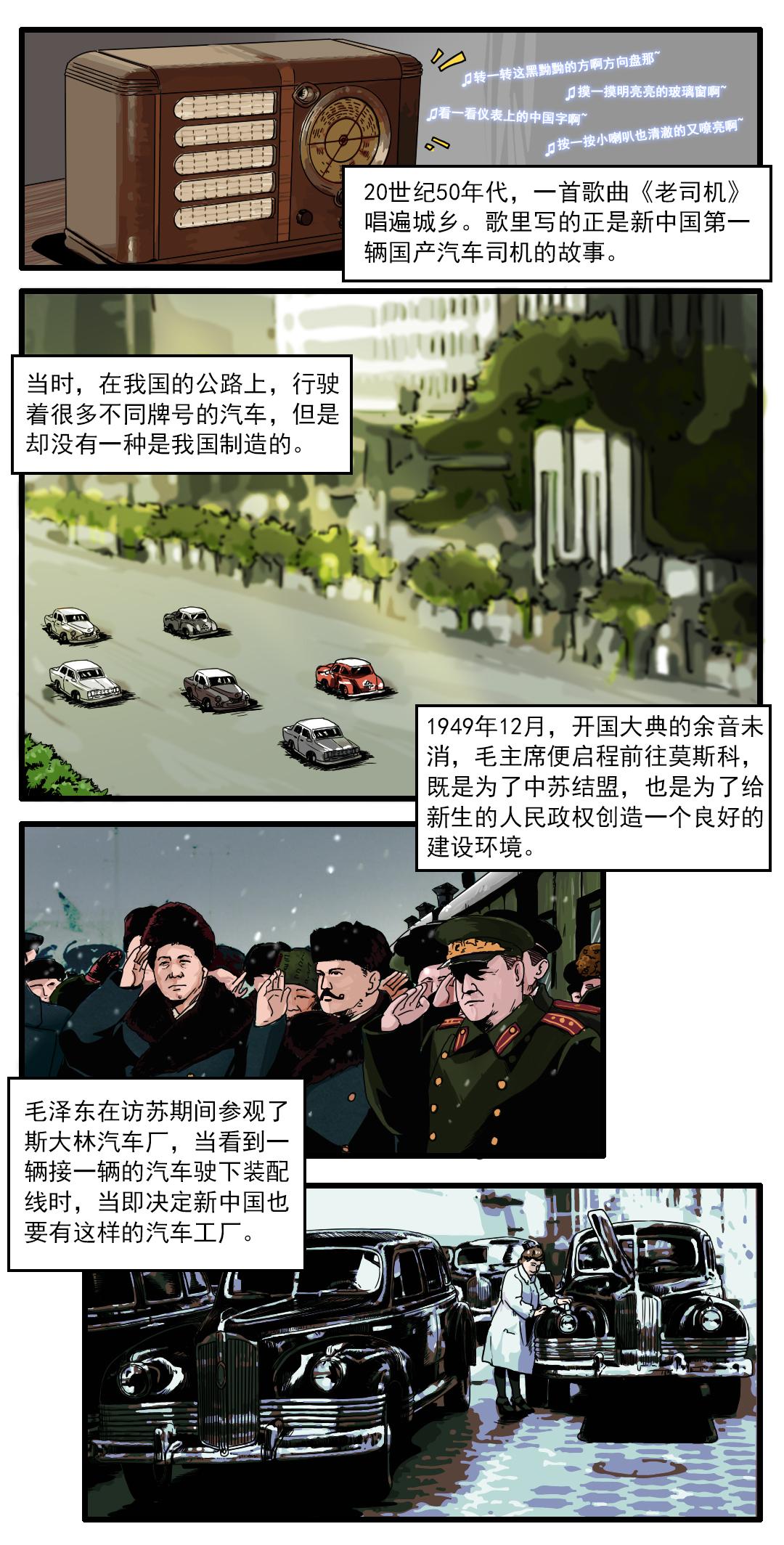 漫画新中国史:第一辆解放牌汽车