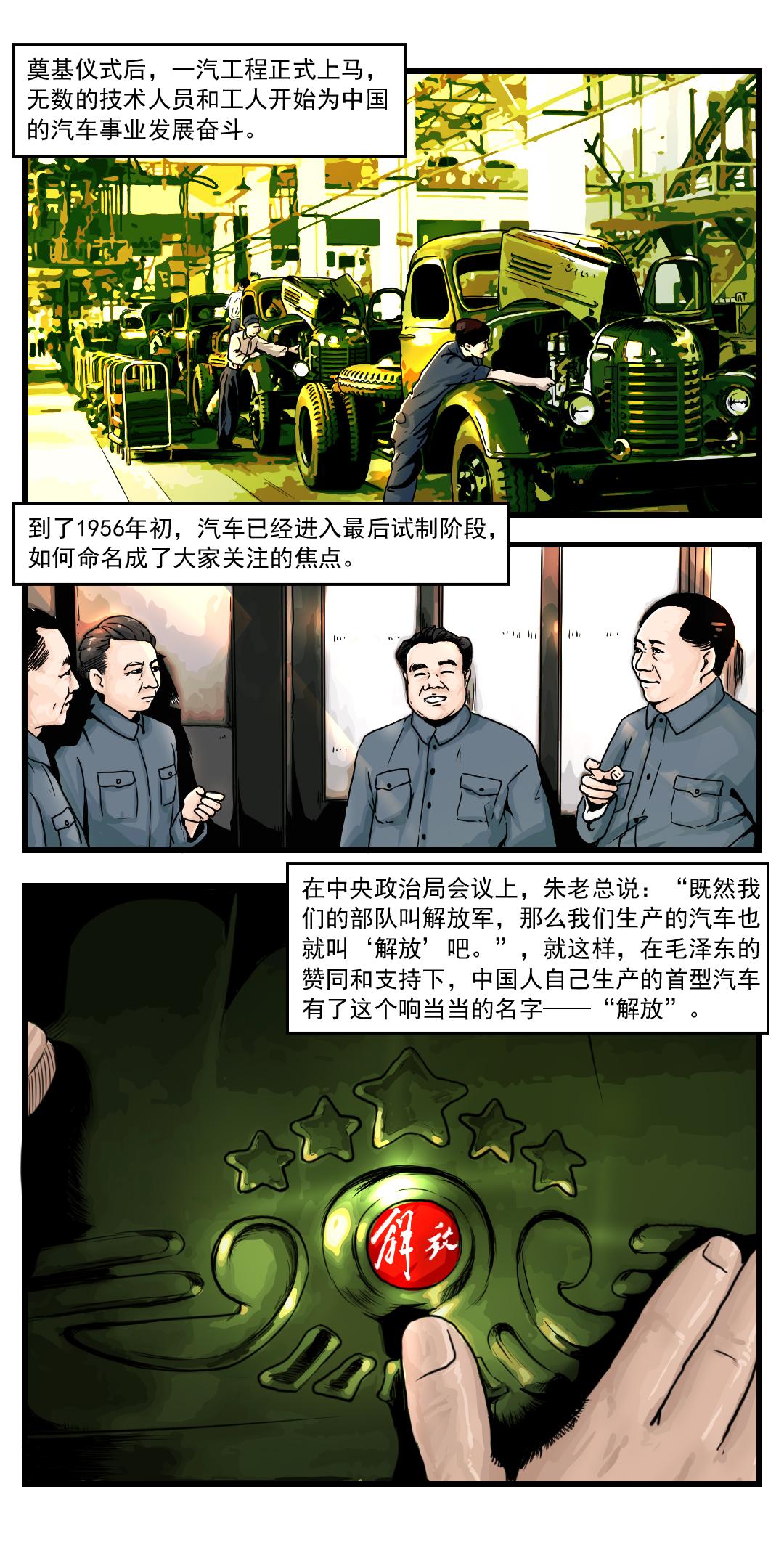 漫��新中��史:第一�v解放牌汽�