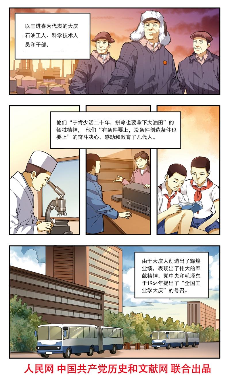 漫画新中国史:大庆石油会战