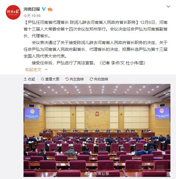 尹弘任河南省代理省长陈润儿辞去河南省长职务