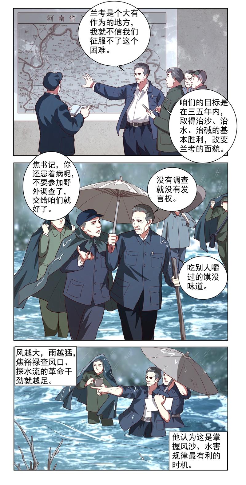 漫画新中国史:县委书记的榜样――焦裕禄