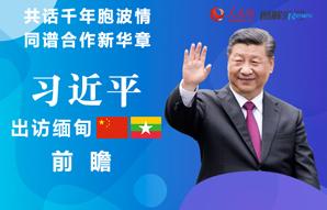 w88优德官网出访缅甸前瞻