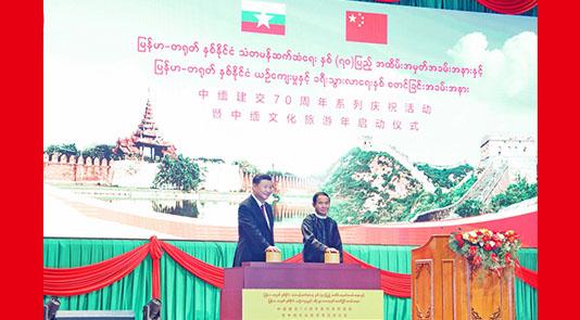 w88优德官网出席中缅建交70周年系列庆祝活动