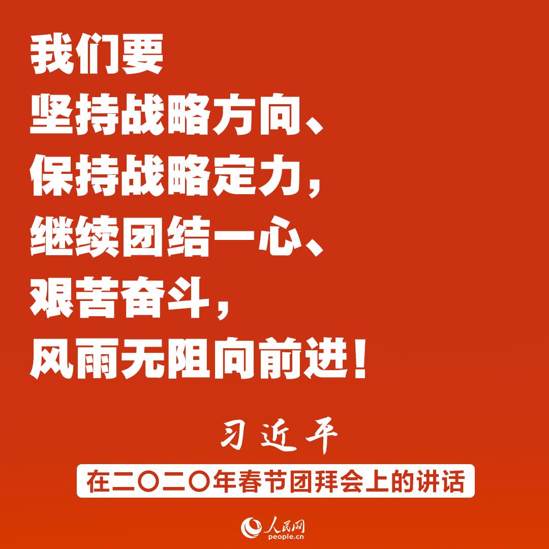 同时间赛跑、同历史并进赚钱广告!习近平春节团拜会讲话金句