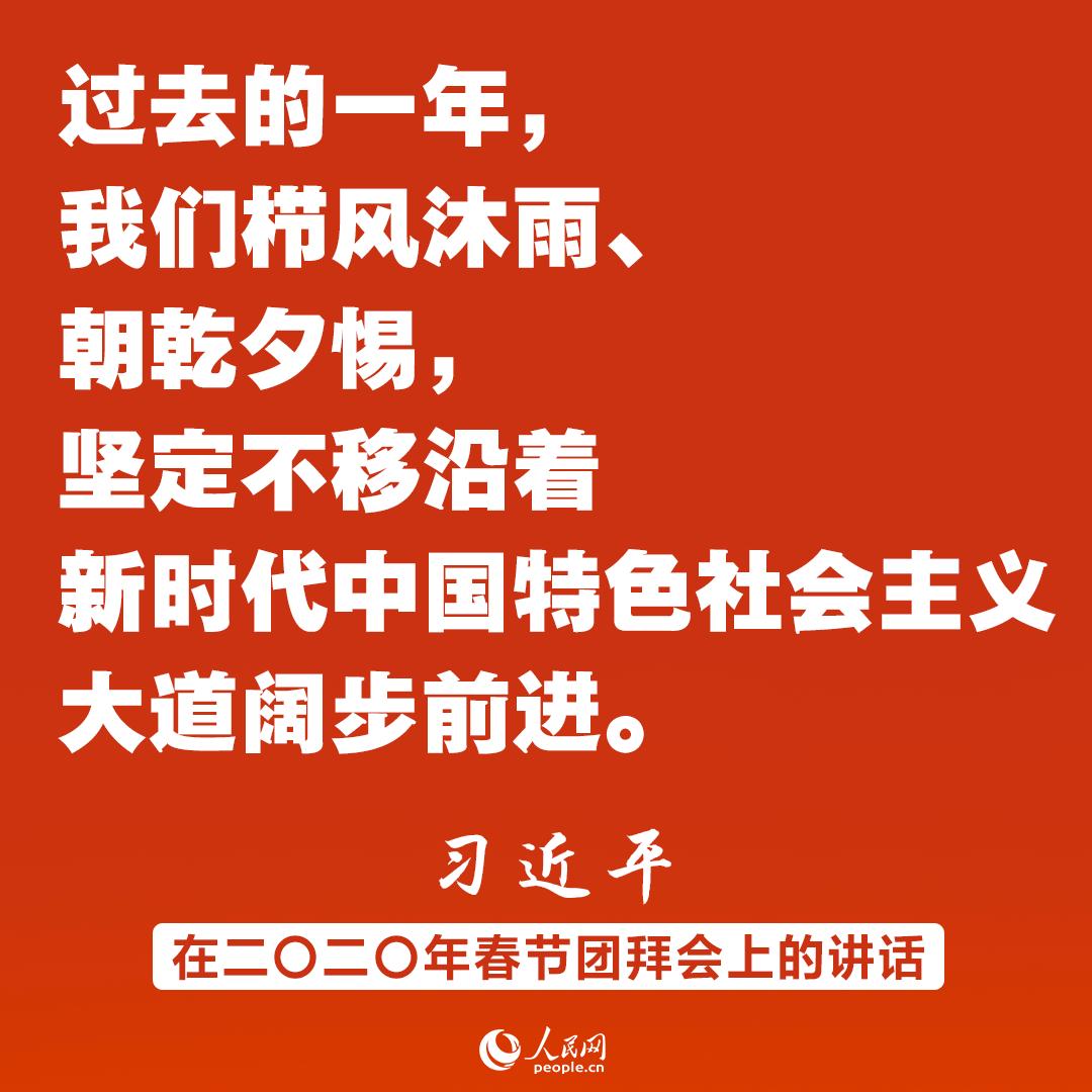 同时间赛跑、同历史并进!习近平春节团拜会讲话金句