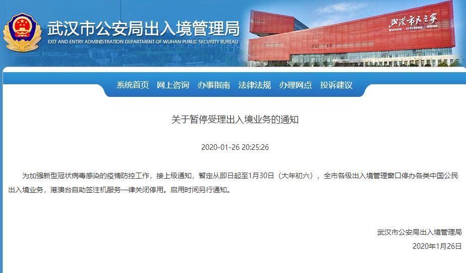 武汉暂停受理出入境业务
