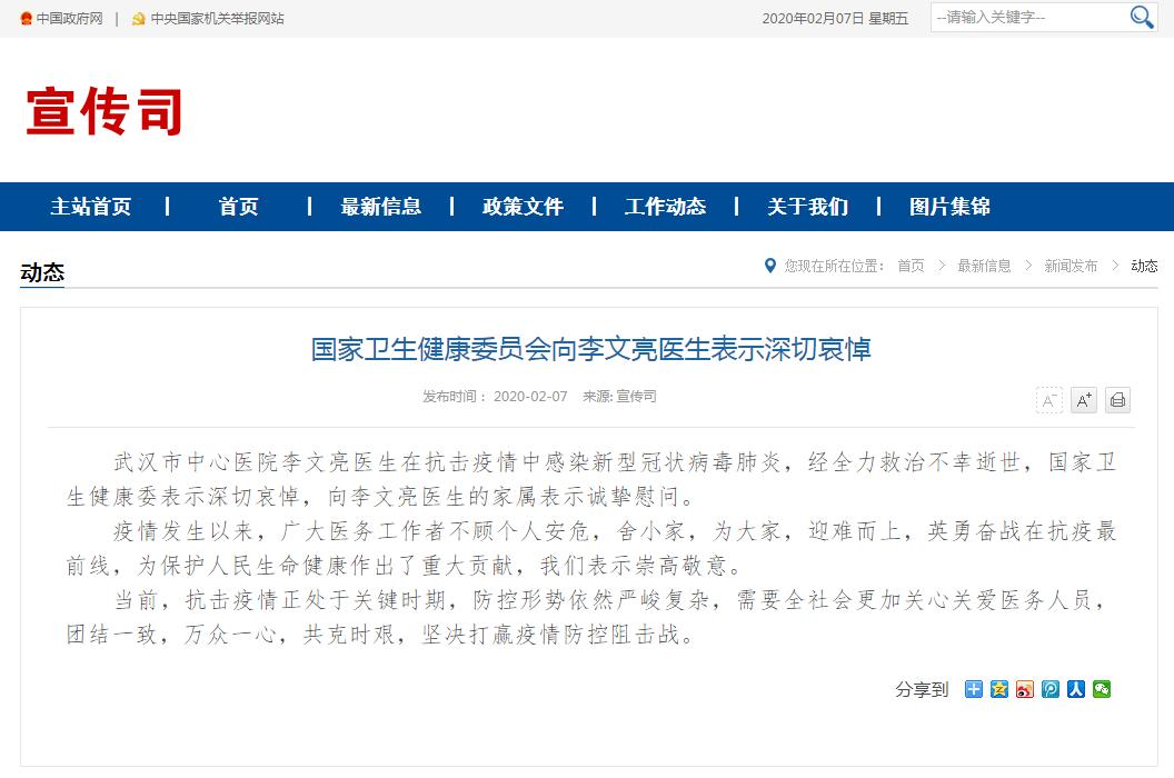 国家卫生健康委员会向李文亮医生表示深痛哀悼