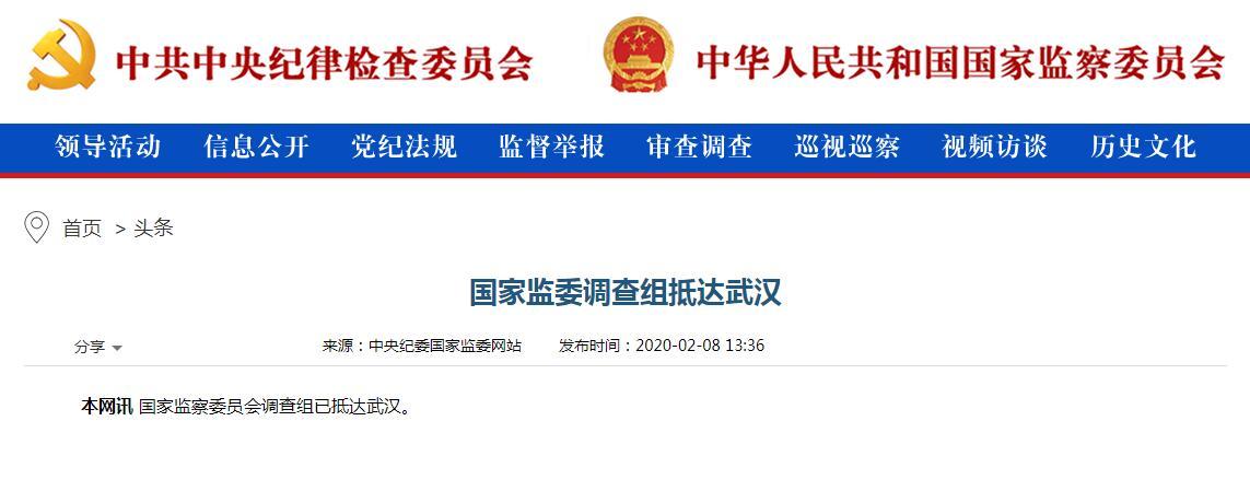 国家监察委员会调查组已抵达武汉全面调查涉李文亮医生有关问题