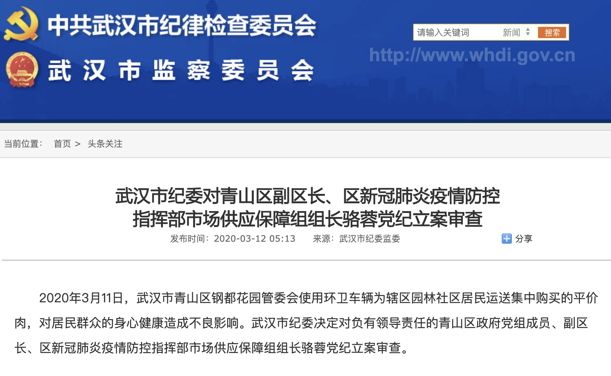 武汉一社区用环卫车运送平价肉 所在区副区长被查